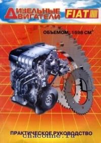 Ремонт дизельных двигателей Fiat объемом 1698 см